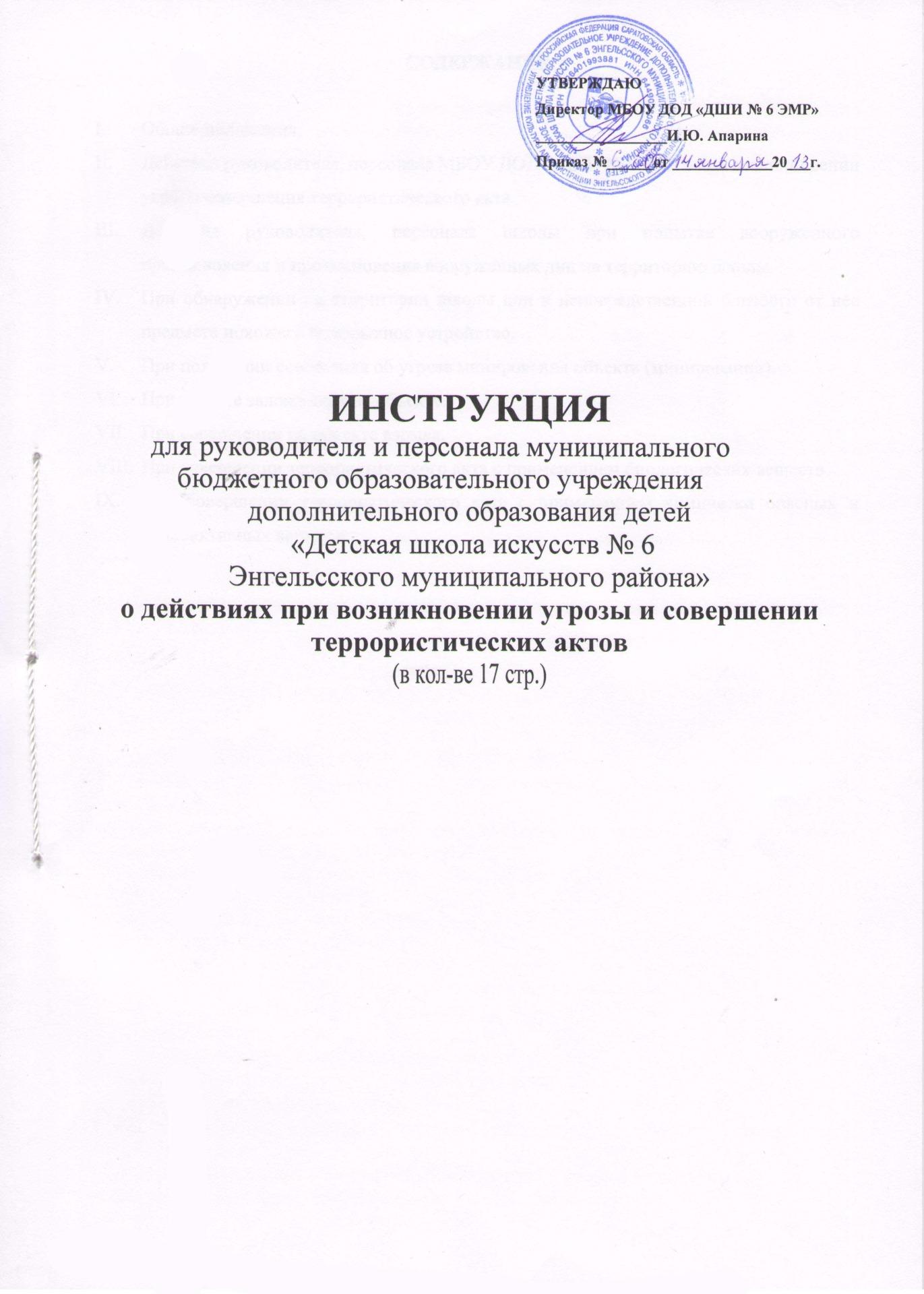 Инструкция о действиях службы охраны ликвидации последствий террористических актов